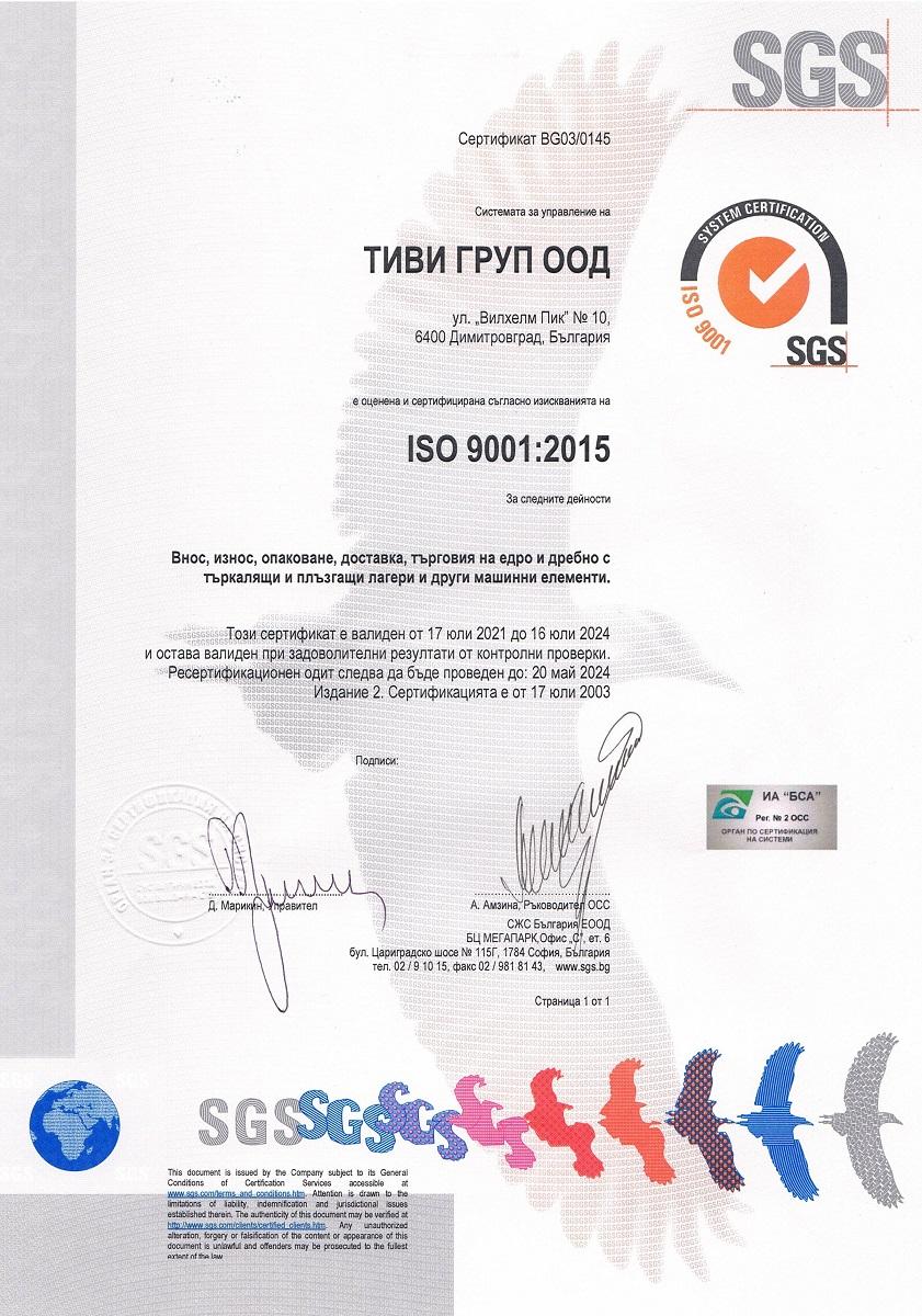 Сертификат SGS